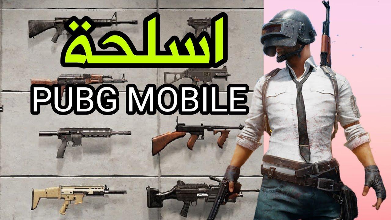 شرح مفصل انواع الاسلحة في لعبة Pubg Mobile Youtube