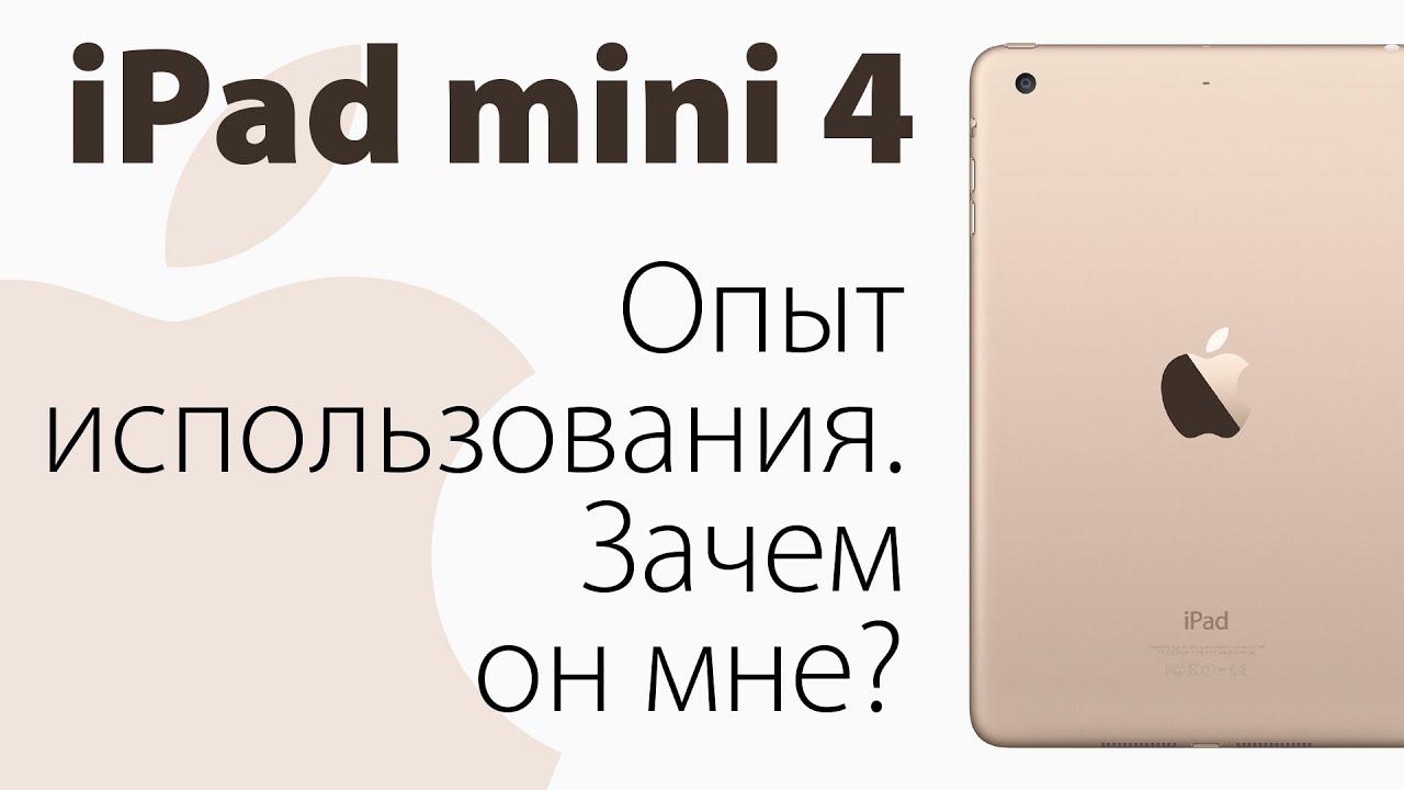 Ipad mini 4 najnowsze ogłoszenia na olx. Pl. Tablet ipad apple mini 4 złoty 128 gb *stan idealny* etui gratis!. Wifi. Elektronika » tablety. 1 699 zł.
