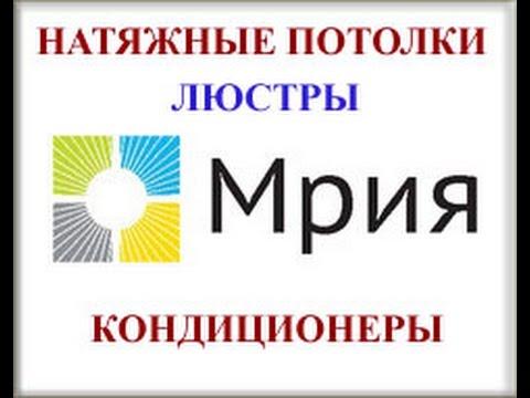 Натяжные потолки в Киеве - цена, фото, расчет стоимости