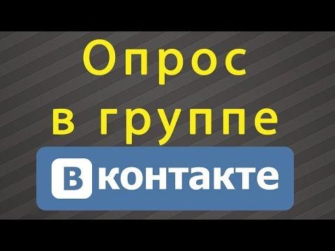 Как сделать опрос в группе на стене ВКонтакте