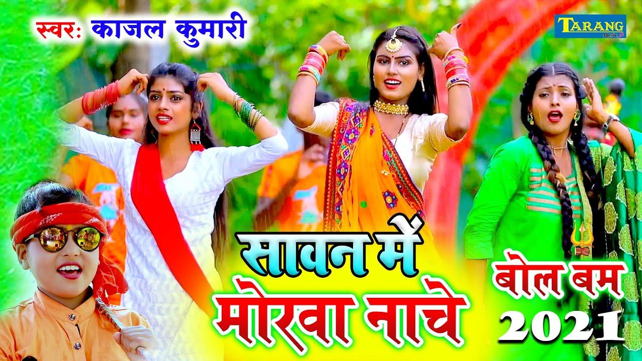 Kajal Kumari - सावन में मोरवा नाचे #Bolbam_Video_2021 || Sawan Mein Morwa Naache - Kanwar Geet