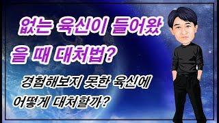 [선운의 명리터] 없는 육신 들어왔을 때 대처법