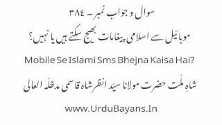 384 Mobile Se Islami Sms Bhejna Kaisa Hai? (Maulana Anzar Shah Qasmi db)