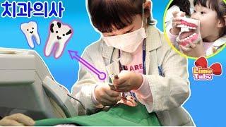 [도전]치과의사가 되어 썩은 이를 뽑아라!성공할 수 있을지? 한국잡월드 어린이체험관 치과의사 직업체험 교육 LimeTube & Toy 라임튜브