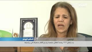 اغلاق 177 روضة أطفال في تونس لتعليمها افكاراً متطرفة من ضمن خطة لتجفيف منابع الارهاب