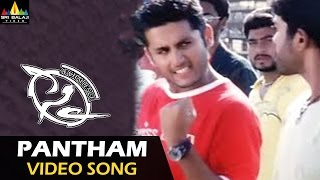 Sye Video Songs | Pantham Pantham Video Song | Nitin, Genelia | Sri Balaji Video