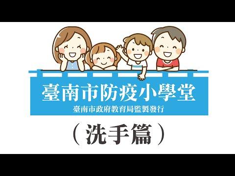 臺南市防疫小學堂--洗手篇