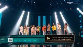 Участники шоу #ПЕСНИ – LOVE IT ритм