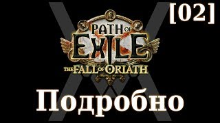 Подробное прохождение Path of Exile: The Fall of Oriath [02] - Краб