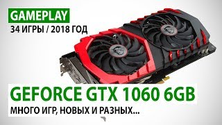 NVIDIA GeForce GTX 1060 6GB Gameplay в 34 играх в реалиях 2018 года