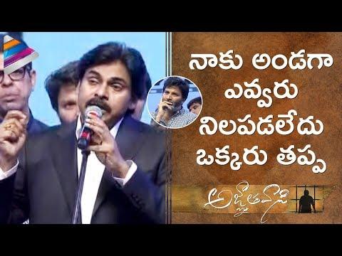 Pawan Kalyan Full Speech | Agnyaathavaasi...
