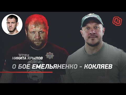 Никита Крылов - о бое Емельяненко - Кокляев