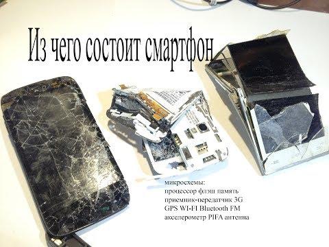 Из чего состоит смартфон.Какие детали на плате,PIFA антенна,мультитатч и другое