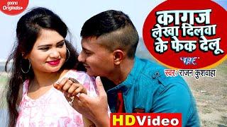 #VIDEO - कागज लेखा दिलवा के फेंक देलु   #Rajan_Kushwaha   Bhojpuri New Song 2021