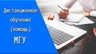 МГУ: дистанционное обучение, личный кабинет, тесты.