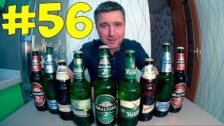 #56: Русское пиво из Германии VS Отечественное (Старый Мельник, Балтика).