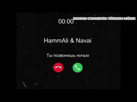 HammAli & Navai Ты позвонишь ночью...