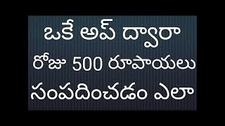 how to earn money by using mobile in telugu 2018_by_pocet money apk_  #nagarajusakhineti