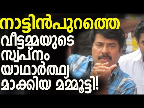 Mammootty who fulfilled the dream of a rural housewife