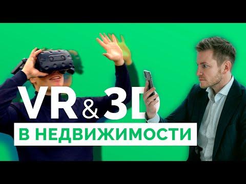 ВИРТУАЛЬНАЯ НЕДВИЖИМОСТЬ. Про VR и 3D технологии в недвижимости