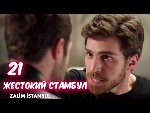 Жестокий Стамбул 21 серия на русском языке. Недим и Джемре. Анонс