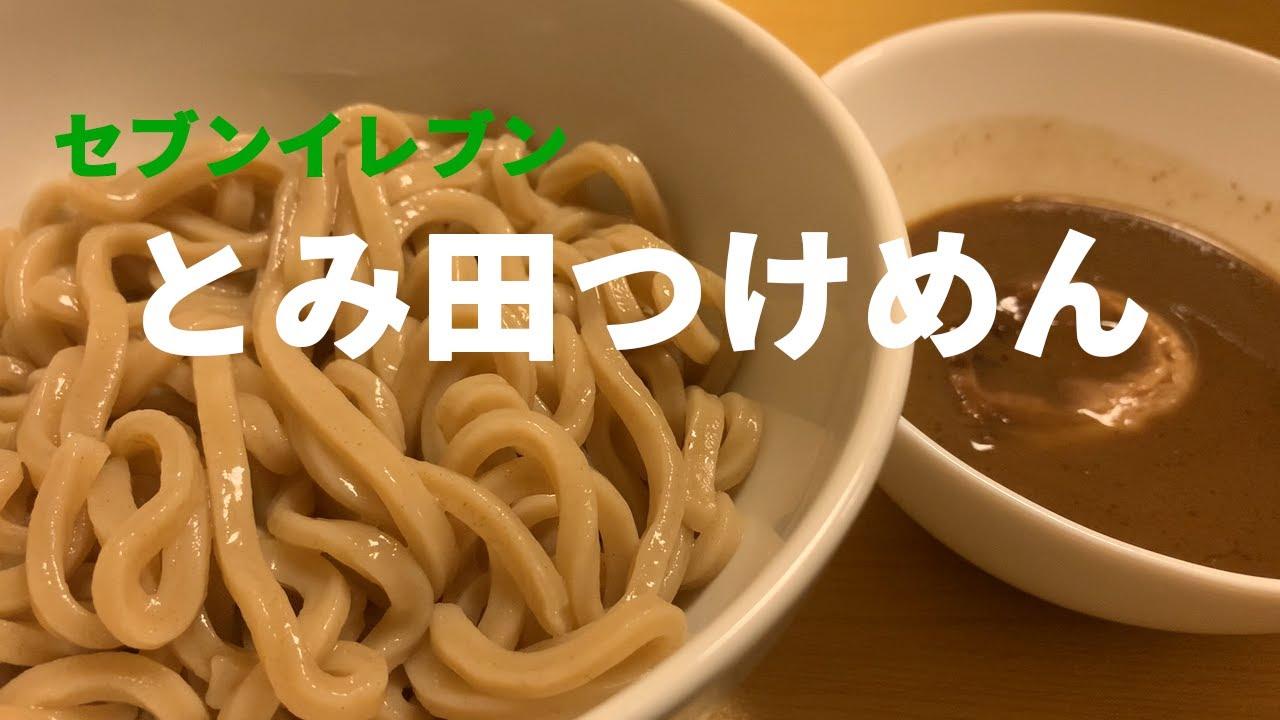 田 つけ麺 とみ セブンイレブン