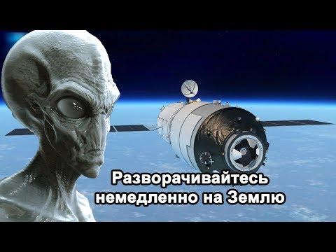 Инопланетяне на латинском