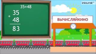 видеоконсультация по математике 2 класс Сложение двузначных чисел с переходом через десяток