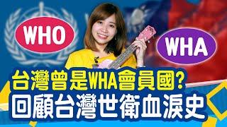 台灣重返WHA可能性? 回顧台灣WHO血淚史 台美簽訂FTA最大問題是「它 」CPTPP ADB APEC台灣機會在哪?非凡新聞 【財經懶人包】