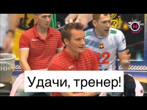 Новый тренер сборной России по волейболу - Туомас Саммельвуо | Tuomas Sammelvuo