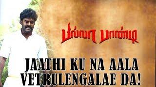 Tamil Short Scenes | Billa Pandi - Jaathi ku na aala Vetrulengalae da! | R K Suresh , Indhuja