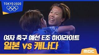 [도쿄 올림픽] 여자 축구 예선 E조 하이라이트 [일본 : 캐나다] (2021.07.22/MBC뉴스)