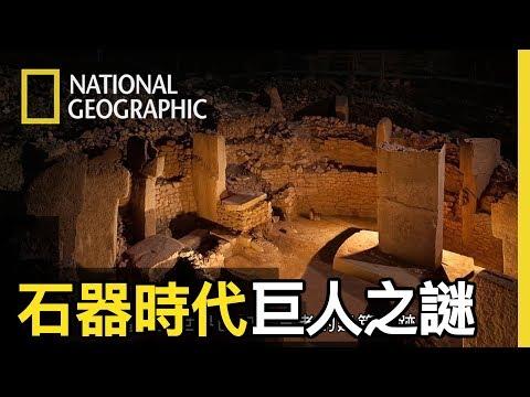 在土耳其的驚人發現即將重寫人類歷史,矗立的這些巨型建築究竟代表什麼意思!? 是誰?為何而建?【石器時代巨人之謎】短片精華版