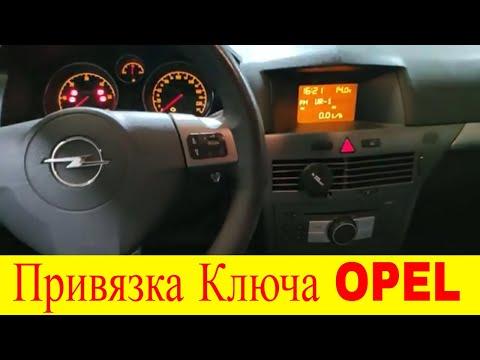 Как прописать привязать новый ключ к иммобилайзеру Opel Astra H программой Op Com