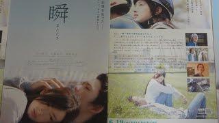 瞬 またたき 2010 映画チラシ 2010年6月19日公開 【映画鑑賞&グッズ探...