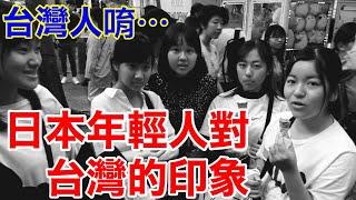 訪問實際來台日本人對台灣的印象