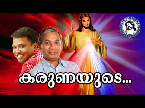 karunayude new malayalam christian devotional album song karunakadal 2016 malayalam kavithakal kerala poet poems songs music lyrics writers old new super hit best top   malayalam kavithakal kerala poet poems songs music lyrics writers old new super hit best top