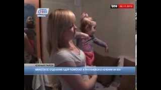 Миасское отделение ЛДПР помогает В.Тулубаевой в лечении мужа