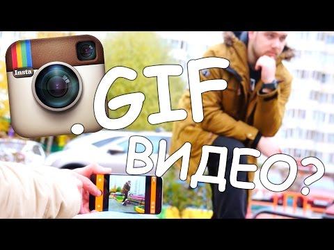 Гифки или видео?