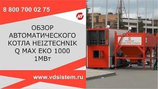 Самый подробный обзор промышленного котла отопления Heiztechnik Q MAX EKO 1000
