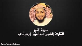Surah An-Noor  -  The Light - عبدالعزيز الزهراني - سورة النور