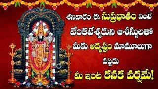 ఉదయాన్నే సుప్రభాతం వింటే వేంకటేశ్వరుడిని అశీసులతో అదృష్టం మామూలుగా పట్టదుVenkateswara Suprabhatham |