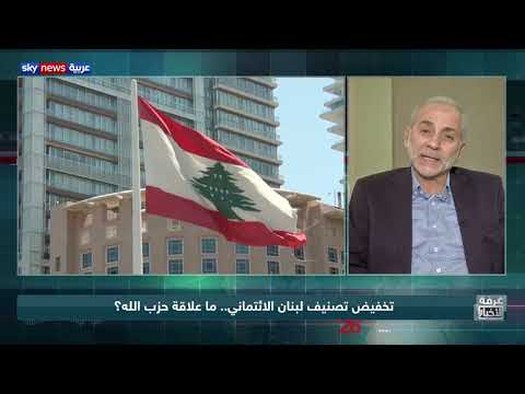 تخفيض تصنيف لبنان الائتماني.. ما علاقة حزب الله؟  - نشر قبل 9 ساعة