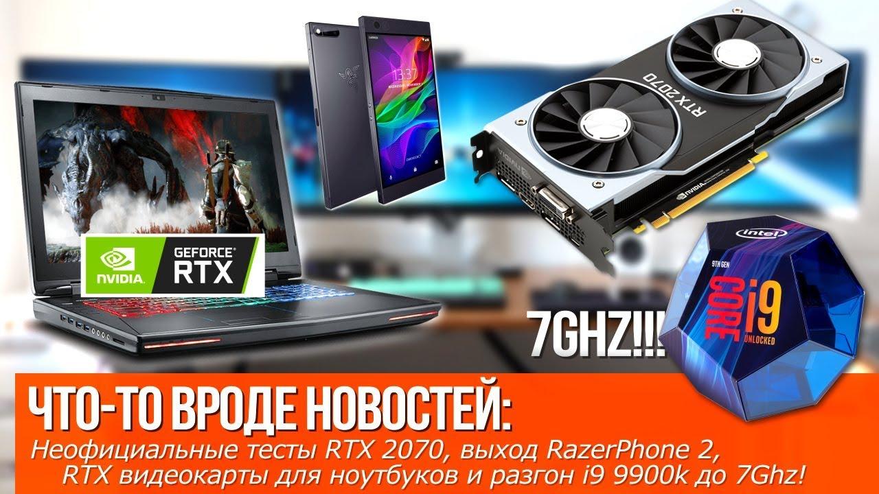 Неофициальные тесты RTX 2070, RTX видеокарты для ноутбуков и разгон i9 9900k до 7Ghz!