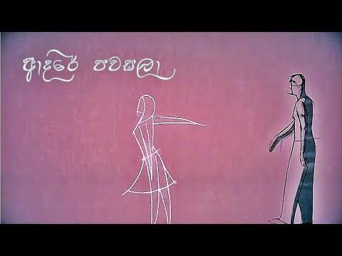 Dasun Madushan - Adare Pawasala (ආදරේ පවසලා) (Official Lyric Video)   2018