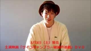 前田公輝主演映画「サイコギャンブラー破滅的遊戯」のDVDが5月3日に発売...
