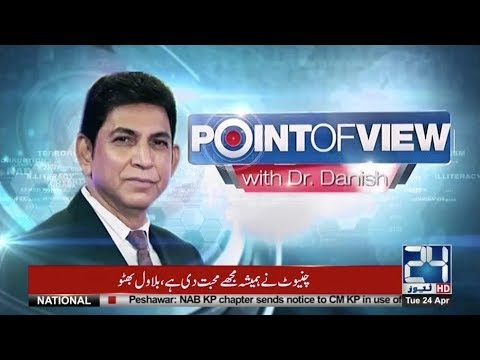 SC summons Ishaq Dar | Point of View  | 24 April 2018 | 24 News HD