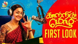 Kaatrin Mozhi Jyothika's First Look | Radha Mohan New Movie | Hot Cinema News