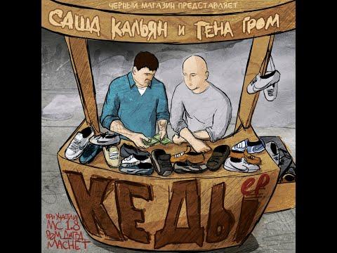 Саша Кальян (Black Market) и Гена Гром (ex-Многоточие) - Кеды (EP).