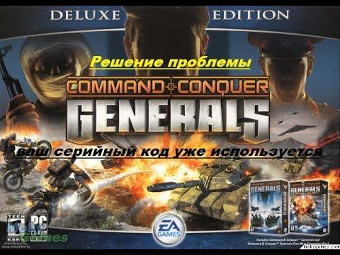 conquer 3 alert код red command для игры